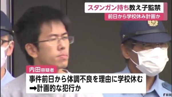 内田慎也容疑者は事件の前日から体調不良を理由に学校を休んでいた