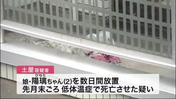 土屋りさ容疑者が長女の陽璃ちゃんを数日間放置し低体温症で死亡させる