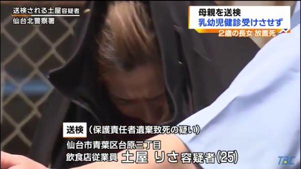 土屋りさ容疑者を仙台地検に送検