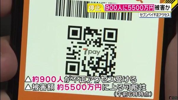 セブンペイ不正アクセス 900人に5500万円被害か