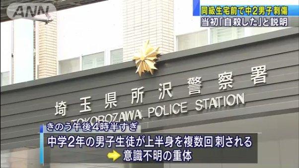 中2男子が同級生に刺され意識不明 埼玉県所沢市