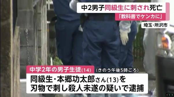中学校2年生の本郷功太郎さんが刺されて死亡 同級生を逮捕