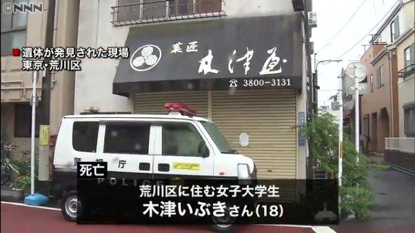 和菓子店「菓匠 木津屋」の冷蔵庫に木津いぶきさんの遺体 父親が行方不明