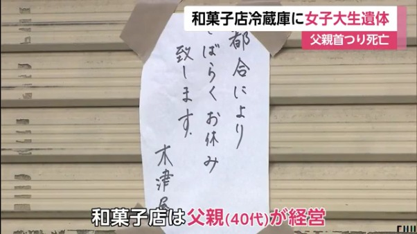 和菓子店には休業の張り紙