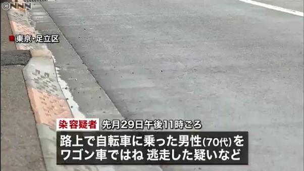 染佑之介容疑者がワゴン車で自転車の男性をはね逃走