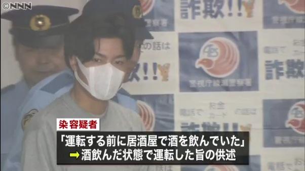 染佑之介容疑者「運転する前に居酒屋で酒を飲んでいた」