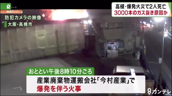 「今村産業」の倉庫でスプレー缶のガス抜き作業中に爆発