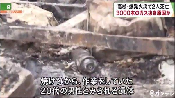 今村産業の爆発事故で死者2人 意識不明の重体が2人1