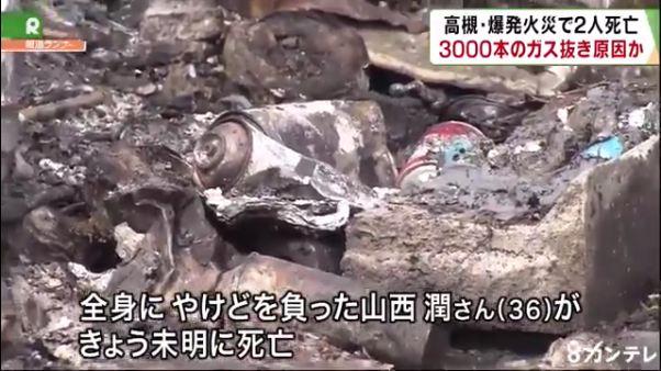 今村産業の爆発事故で死者2人 意識不明の重体が2人2