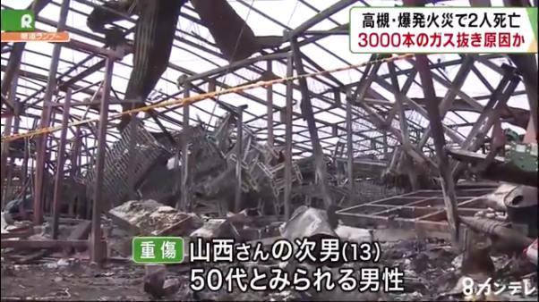今村産業の爆発事故で死者2人 意識不明の重体が2人3
