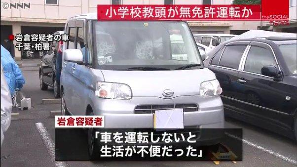 岩倉貞実容疑者「車を運転しないと生活が不便だった」