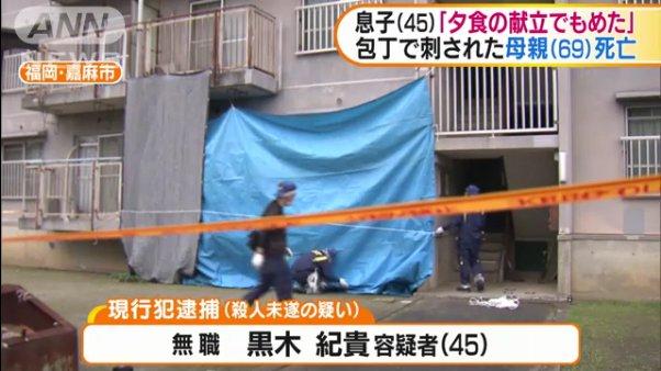 献立でトラブルで母親を刺殺した黒木紀貴容疑者を逮捕