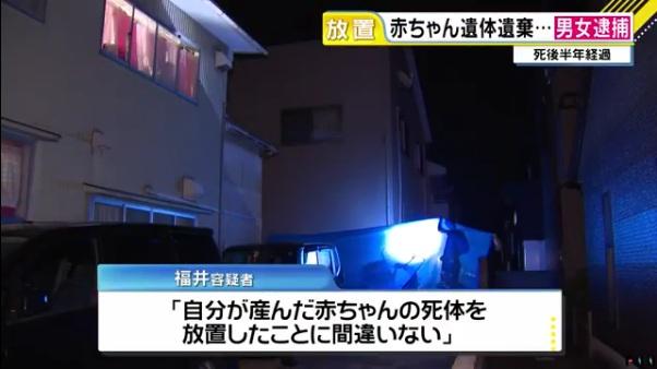 福井理恵容疑者「自分が産んだ赤ちゃんの死体を放置したことに間違いない」