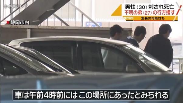 山田雅和さんの弟の車を静岡駅北口の駐車場で発見