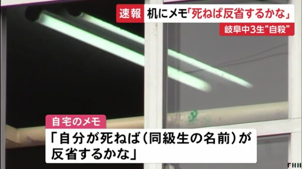 岐阜市立東長良中学校いじめ自殺 自宅に「自分が死ねば反省するかな」というメモ