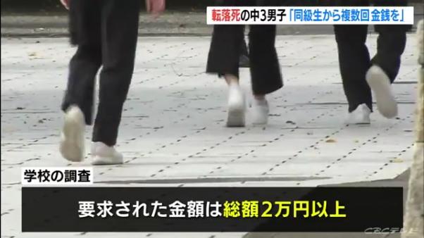 複数回に渡り金銭を要求され総額は2万円以上