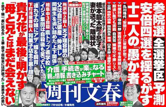 本郷功太郎くん殺人事件の文春の記事