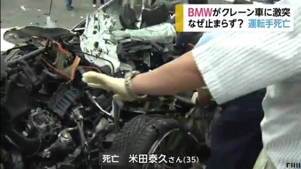 BMWがクレーン車に激突 米田泰久さんが死亡