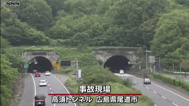現場は広島県尾道市の国道2号バイパス高須トンネル