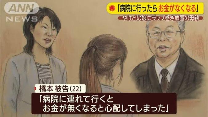 橋本佳歩被告「病院に連れて行くとお金がなくなると心配してしまった」