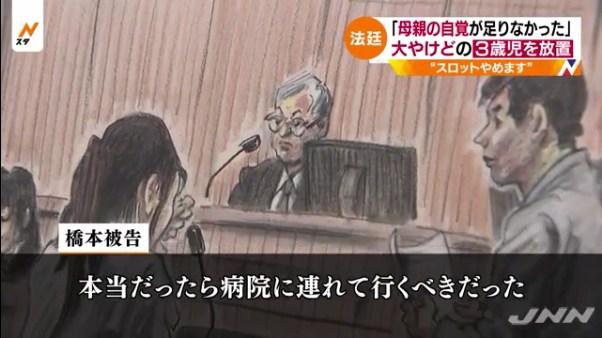 橋本佳歩被告「母親としての自覚が足りなかった」1