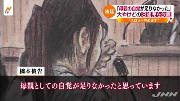 橋本佳歩被告「母親としての自覚が足りなかった」2