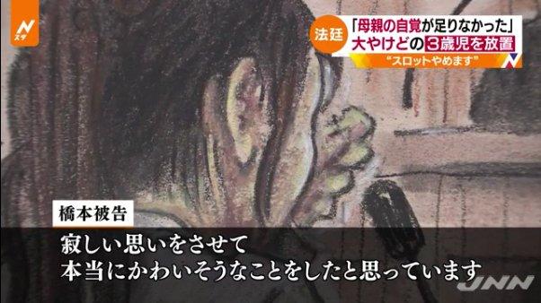 橋本佳歩被告「母親としての自覚が足りなかった」3