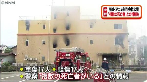京アニ火災 10人死亡か