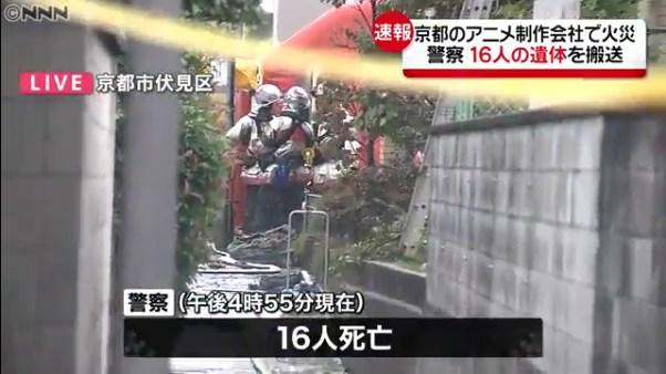 京アニ火災 16人死亡 15人連絡とれず