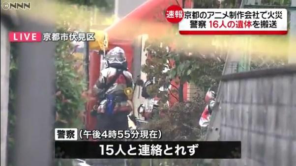 京アニ火災 16人死亡 15人連絡とれず2
