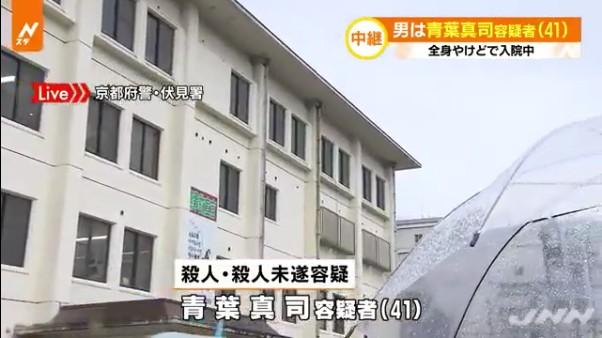 京アニ放火 身柄確保の男の氏名を「青葉真司容疑者」と公表