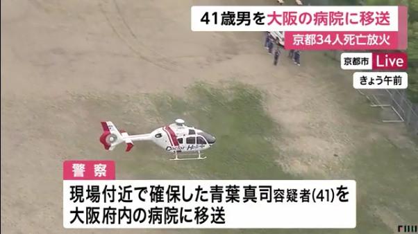 京アニ放火 青葉真司容疑者を別病院に移送
