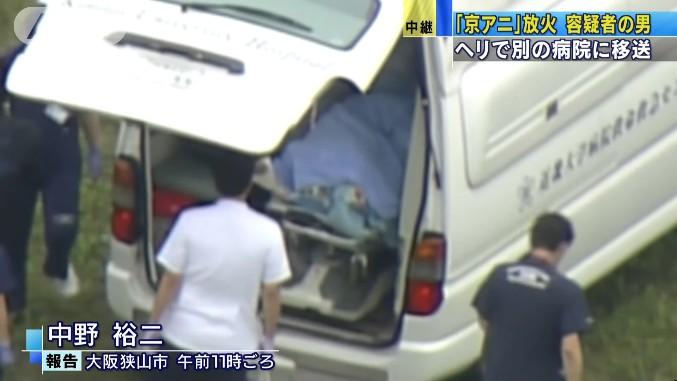 青葉真司容疑者がドクターヘリで搬送された病院は近代病院救急救命センターか