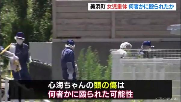 戸田心海さんの頭部の傷は何者かに殴られた可能性