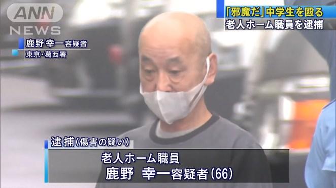 傷害容疑で鹿野幸一容疑者を逮捕