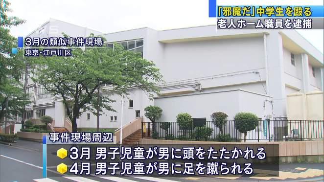江戸川区立宇喜多小学校前でも同種の事件