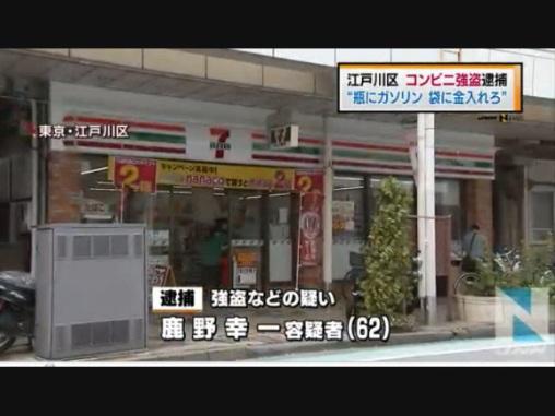鹿野幸一は2015年にコンビニ強盗で捕まっている1
