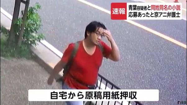 青葉真司容疑者の自宅から原稿用紙が押収される