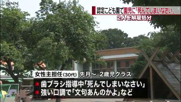 真岡ひかり幼稚園で教諭が2歳園児に「死んでしまいなさい」と暴言