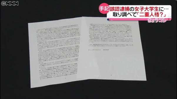 誤認逮捕された女子大生がの手記全文