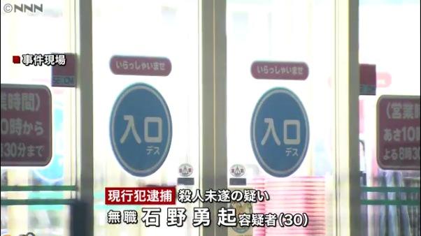 八王子の店内で女性刺した石野勇起容疑者を逮捕
