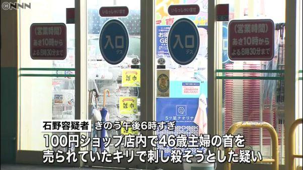 石野勇起容疑者が店内で売られていたキリを使い女性を刺す