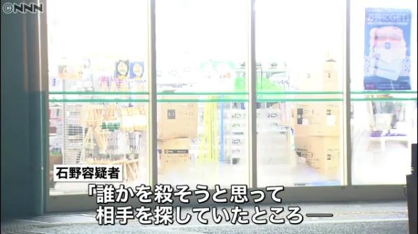 石野勇起容疑者「誰かを殺そうと思って相手を探していた」1