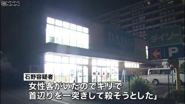 石野勇起容疑者「誰かを殺そうと思って相手を探していた」2