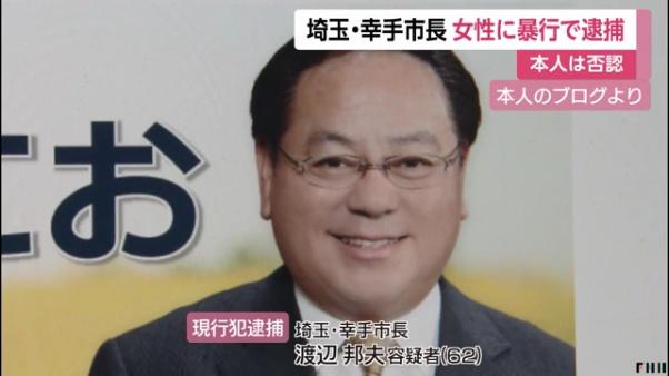 埼玉県幸手市長の渡辺邦夫容疑者を暴行容疑で逮捕