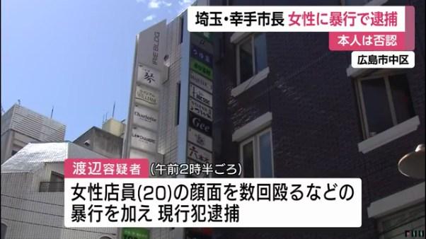 現場は広島市中区の雑居ビル