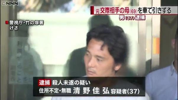 娘の連れ去り防ぐ母を車で13m引きずった清野佳弘容疑者を逮捕