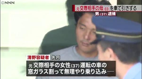 清野佳弘容疑者が元交際相手の女性が運転する車の窓ガラスを割って無理やり乗り込む