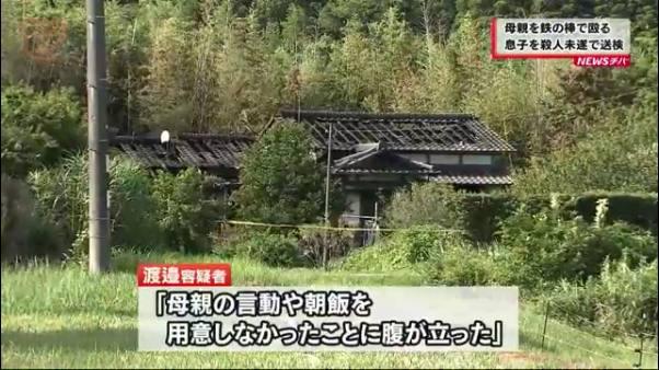 渡辺幸男容疑者「母親の言動や朝飯を用意しなかったことに腹が立った」