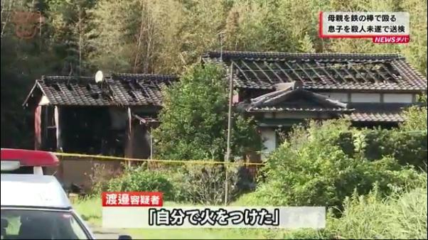 渡辺幸男容疑者「自分で火をつけた」